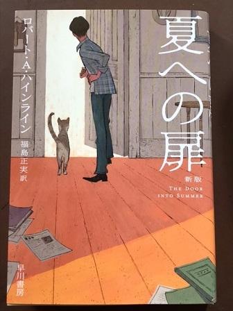 新訳版かと勘違いして購入も、再読中「夏への扉」_e0130185_23385910.jpg