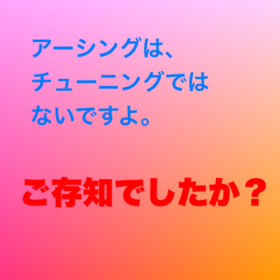 アーシングは、チューニングではありません_f0032891_09504342.jpg