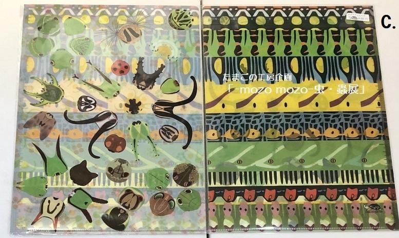 たまごの工房企画「-mozo mozo- 虫・蟲展」 その6_e0134502_20571993.jpg