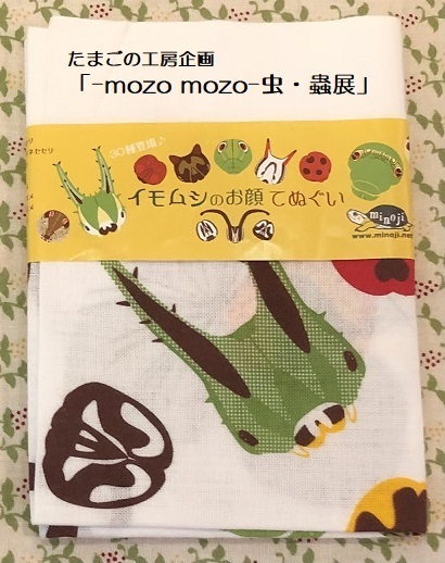 たまごの工房企画「-mozo mozo- 虫・蟲展」 その6_e0134502_20574379.jpg
