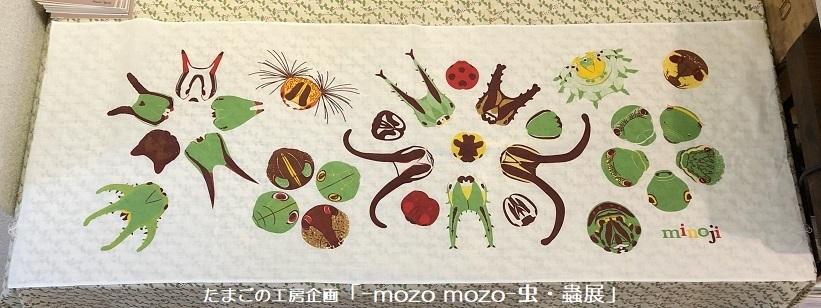 たまごの工房企画「-mozo mozo- 虫・蟲展」 その6_e0134502_20574948.jpg