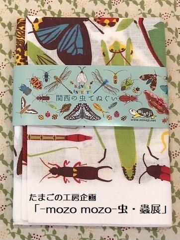 たまごの工房企画「-mozo mozo- 虫・蟲展」 その6_e0134502_20575340.jpg