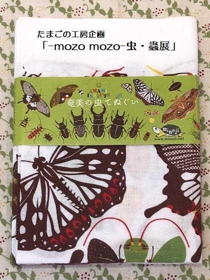 たまごの工房企画「-mozo mozo- 虫・蟲展」 その6_e0134502_20580309.jpg
