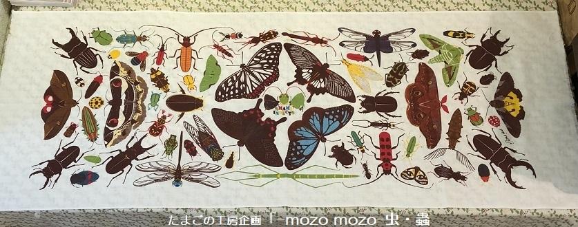 たまごの工房企画「-mozo mozo- 虫・蟲展」 その6_e0134502_20580885.jpg