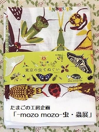 たまごの工房企画「-mozo mozo- 虫・蟲展」 その6_e0134502_20581486.jpg