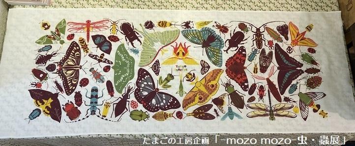 たまごの工房企画「-mozo mozo- 虫・蟲展」 その6_e0134502_20581979.jpg