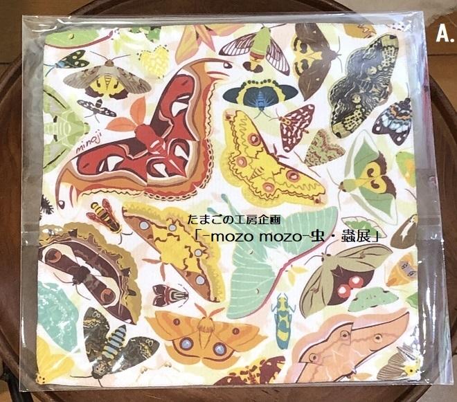 たまごの工房企画「-mozo mozo- 虫・蟲展」 その6_e0134502_20585980.jpg