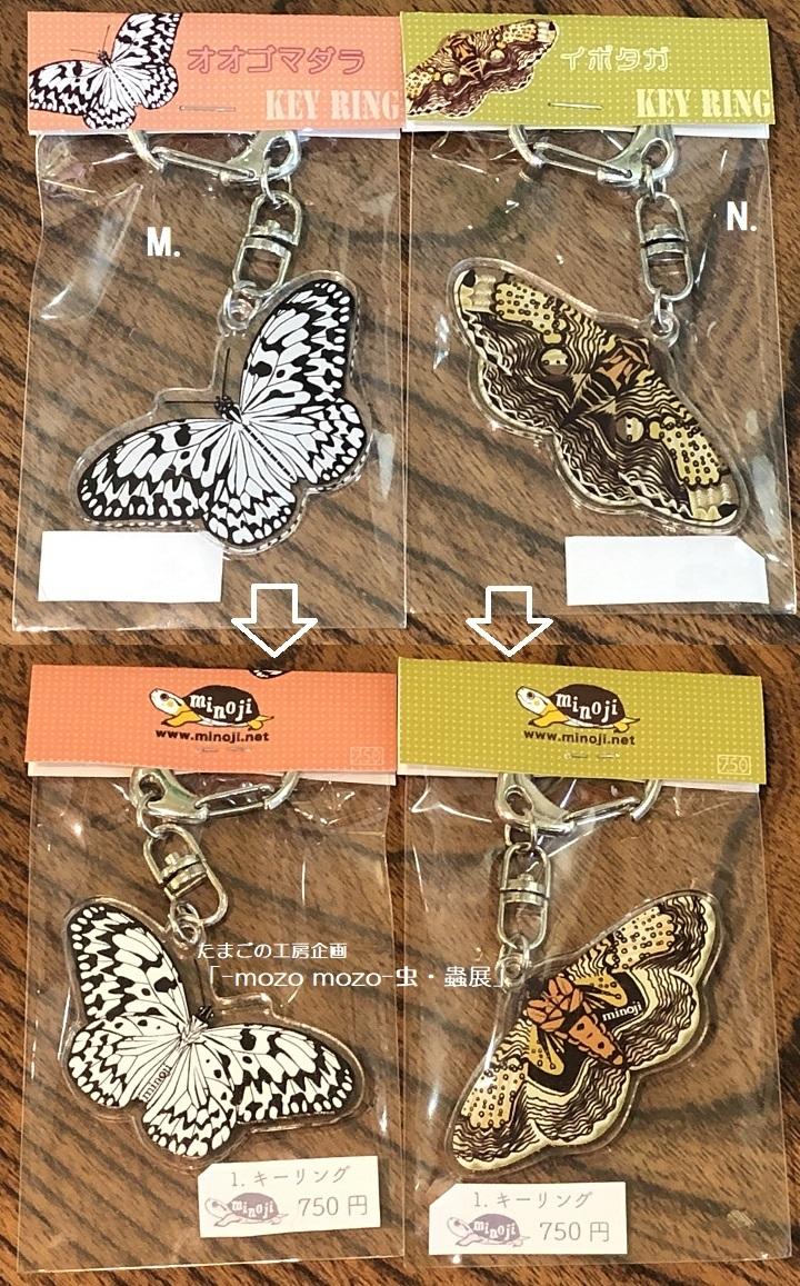 たまごの工房企画「-mozo mozo- 虫・蟲展」 その6_e0134502_20593859.jpg
