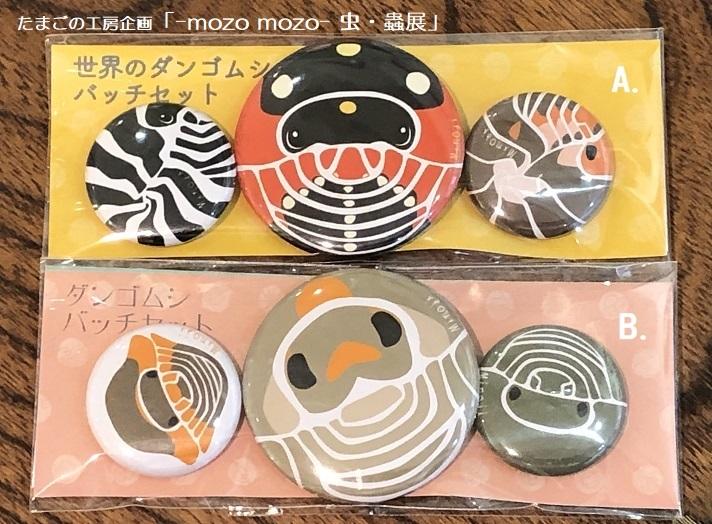たまごの工房企画「-mozo mozo- 虫・蟲展」 その6_e0134502_21010167.jpg