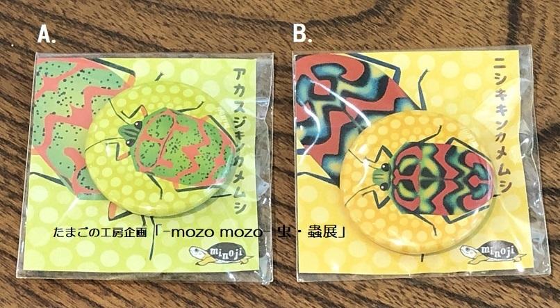たまごの工房企画「-mozo mozo- 虫・蟲展」 その6_e0134502_21012365.jpg