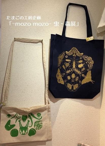 たまごの工房企画「-mozo mozo- 虫・蟲展」 その6_e0134502_21012938.jpg