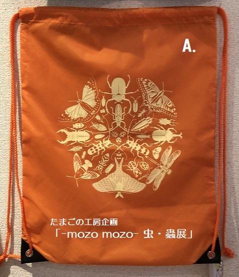 たまごの工房企画「-mozo mozo- 虫・蟲展」 その6_e0134502_21013871.jpg