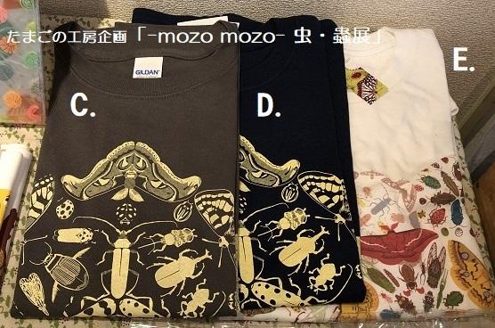 たまごの工房企画「-mozo mozo- 虫・蟲展」 その6_e0134502_21014365.jpg