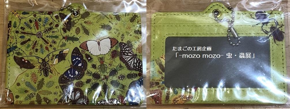 たまごの工房企画「-mozo mozo- 虫・蟲展」 その6_e0134502_21022038.jpg