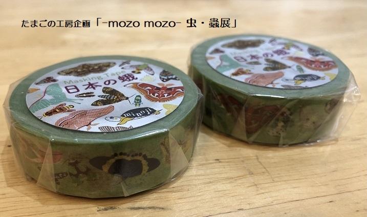 たまごの工房企画「-mozo mozo- 虫・蟲展」 その6_e0134502_21023652.jpg