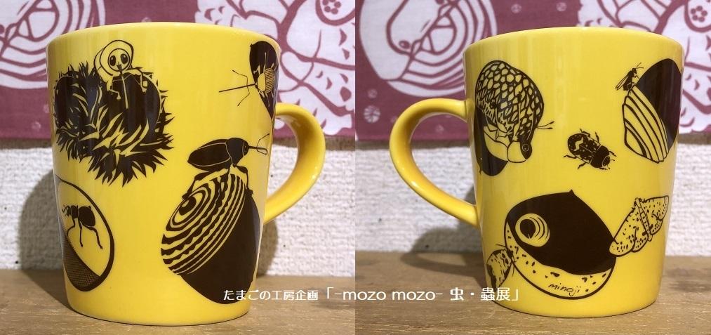 たまごの工房企画「-mozo mozo- 虫・蟲展」 その6_e0134502_21024584.jpg