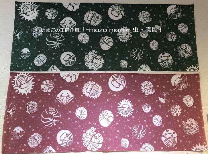 たまごの工房企画「-mozo mozo- 虫・蟲展」 その6_e0134502_21025844.jpg
