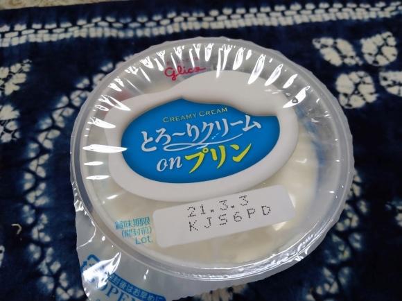 2/22 納豆玉子かけごはん、グリコ とろ〜りクリーム on プリン_b0042308_13381802.jpg
