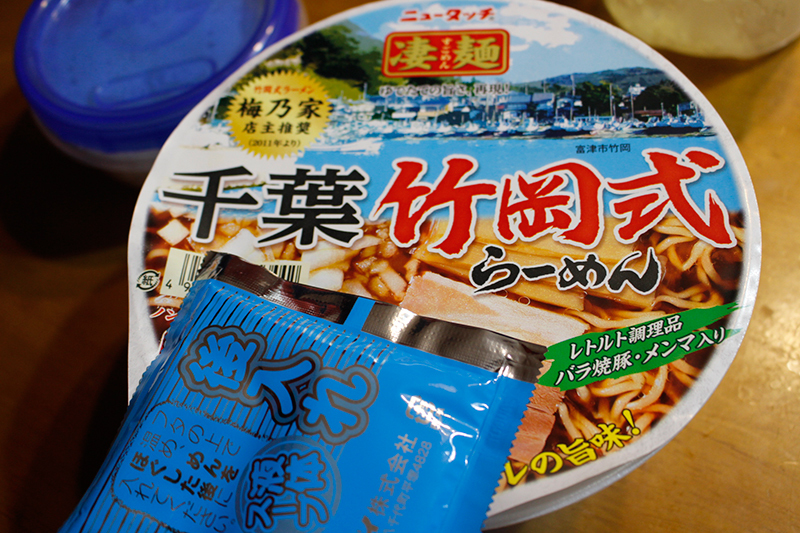 竹岡式カップ麺_a0139912_08571717.jpg