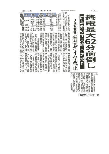 本部情報266号~700億円のコストカットを許すな!     JR西日本の大リストラをストライキではねかえそう!      2月25日、広島・五日市駅(山陽本線)でストライキ決行_d0155415_22375642.jpg