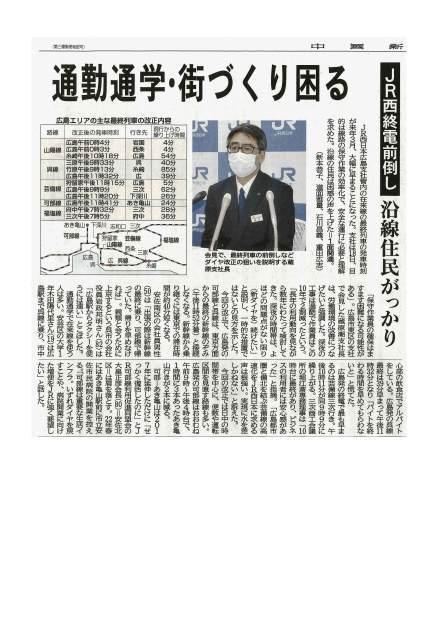 本部情報266号~700億円のコストカットを許すな!     JR西日本の大リストラをストライキではねかえそう!      2月25日、広島・五日市駅(山陽本線)でストライキ決行_d0155415_22375992.jpg