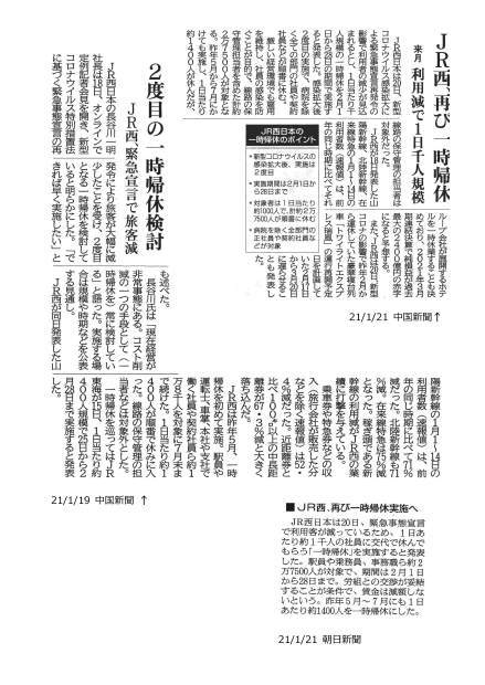 本部情報266号~700億円のコストカットを許すな!     JR西日本の大リストラをストライキではねかえそう!      2月25日、広島・五日市駅(山陽本線)でストライキ決行_d0155415_22391827.jpg