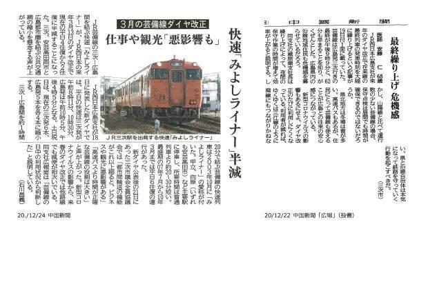 本部情報266号~700億円のコストカットを許すな!     JR西日本の大リストラをストライキではねかえそう!      2月25日、広島・五日市駅(山陽本線)でストライキ決行_d0155415_22395759.jpg