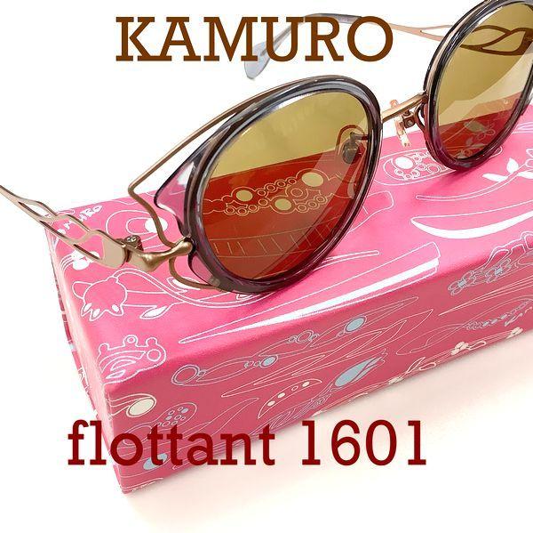 KAMURO -カムロ- NEWフレーム 【flottant】 ご紹介します! by甲府店_f0076925_11040883.jpg