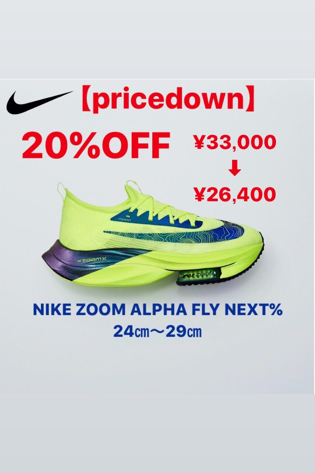 【pricedown】_f0164328_14110107.jpg