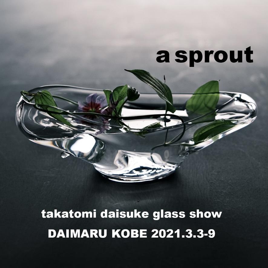 3月3日から神戸大丸へ行きます。_f0045630_14440636.jpeg