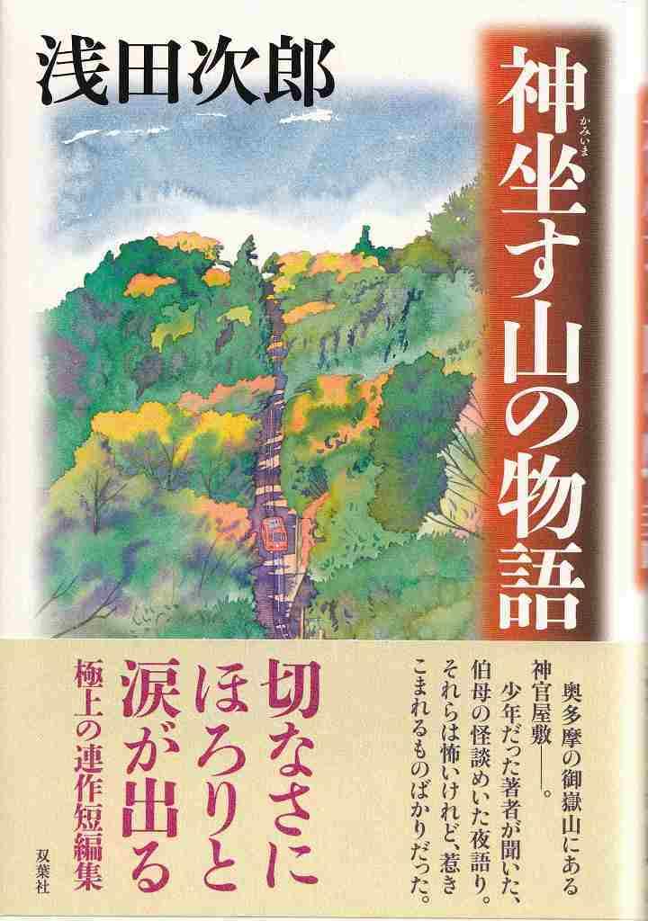 神座す山の物語_d0338347_10362487.jpg