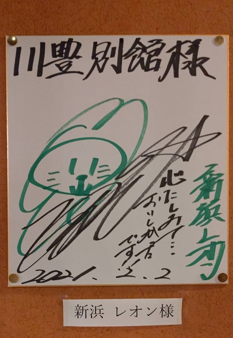 新浜レオン様ご来店!!(3月8日千葉テレビに川豊が!!)_a0217348_22124113.jpg