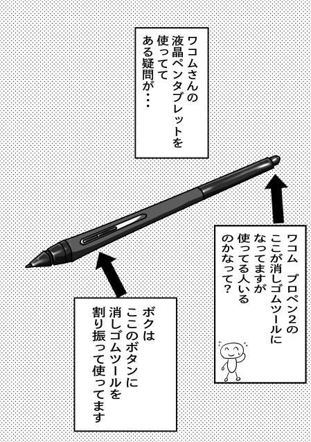 液晶ペンタブレットの消しゴムについて_c0050674_18035331.jpg