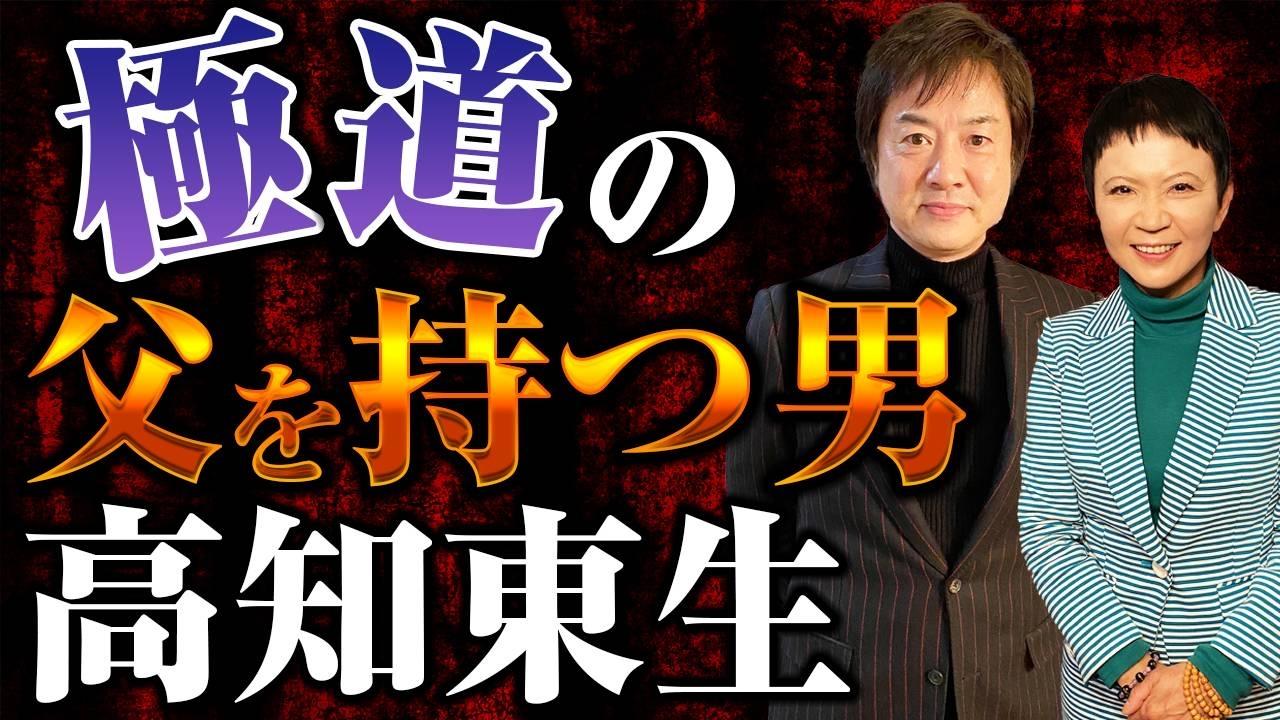YouTube対談・高知東生さん_d0339676_15365971.jpg