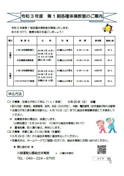 【受付終了】令和3年度 第1期体操教室について_d0165682_15510240.jpg