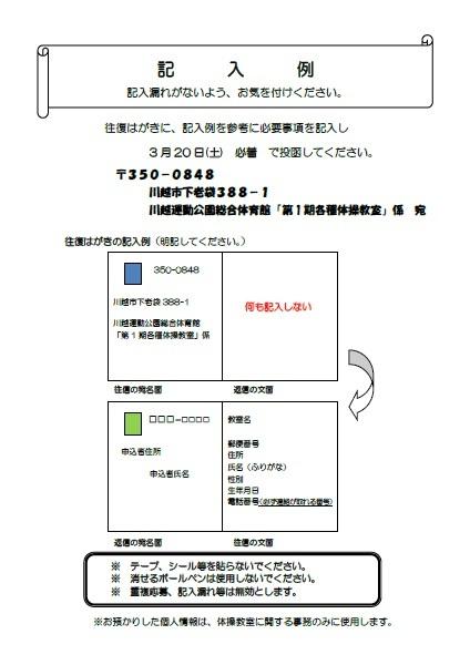 【受付終了】令和3年度 第1期体操教室について_d0165682_15510593.jpg