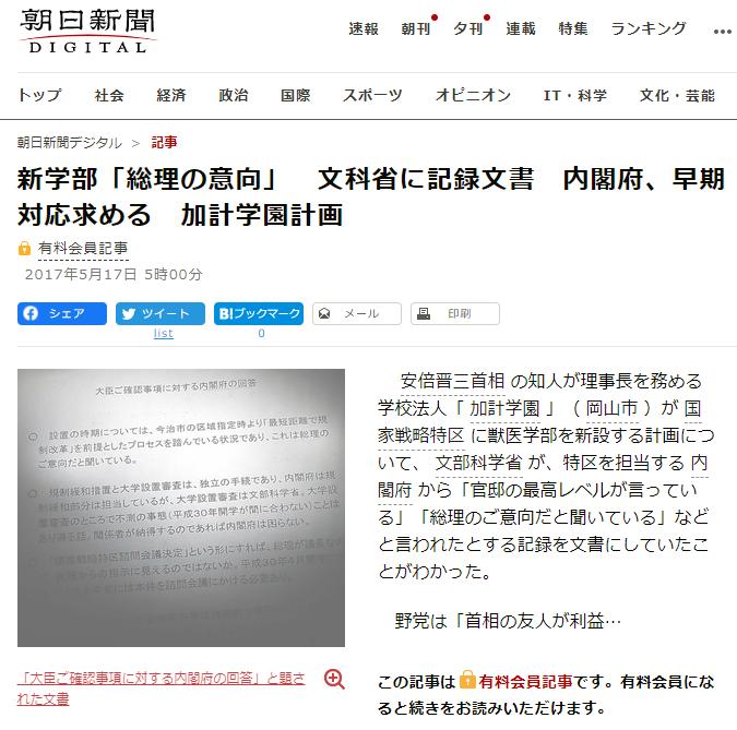 国民の敵の象徴の一つが捏造新聞社朝日新聞_d0044584_21190553.png