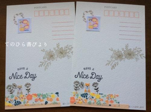 2021.2.19発行「春のグリーティング切手」特印便り_d0285885_20040243.jpeg