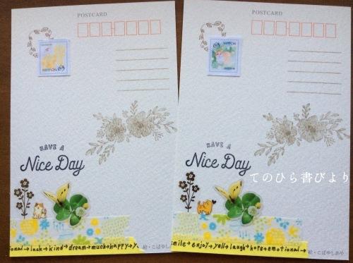 2021.2.19発行「春のグリーティング切手」特印便り_d0285885_20042102.jpeg