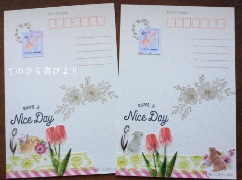 2021.2.19発行「春のグリーティング切手」特印便り_d0285885_20050662.jpeg