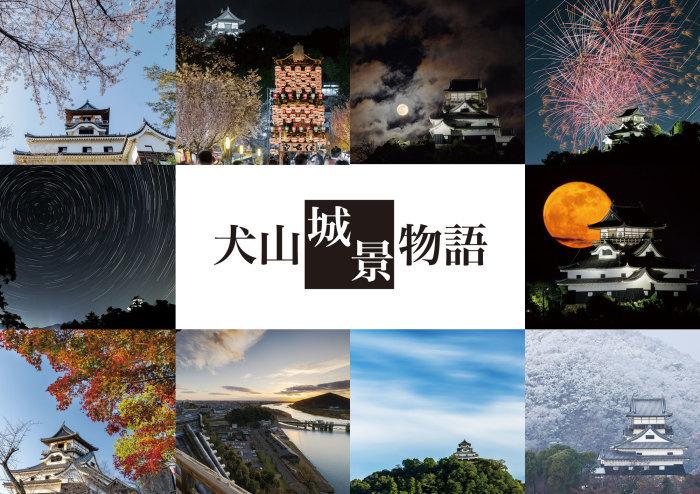 犬山城景物語ポストカード販売開始_f0361287_11271702.jpg