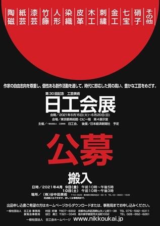 第30回記念 工芸美術 日工会展_e0126489_15490420.jpg