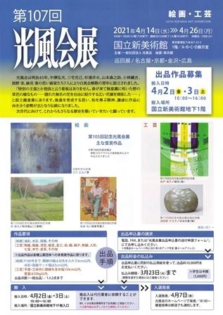 第107回光風会展_e0126489_17505858.jpg