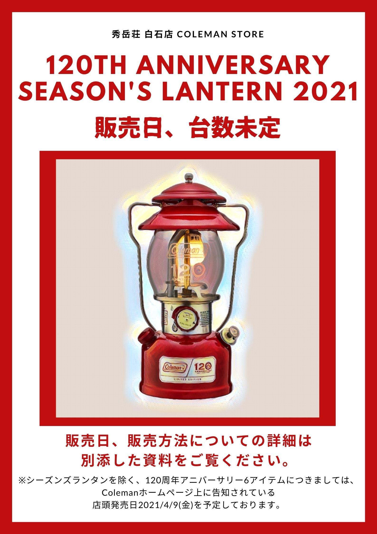 Coleman 120th アニバーサリーシーズンズランタン2021の販売方法について_d0198793_16402446.jpg