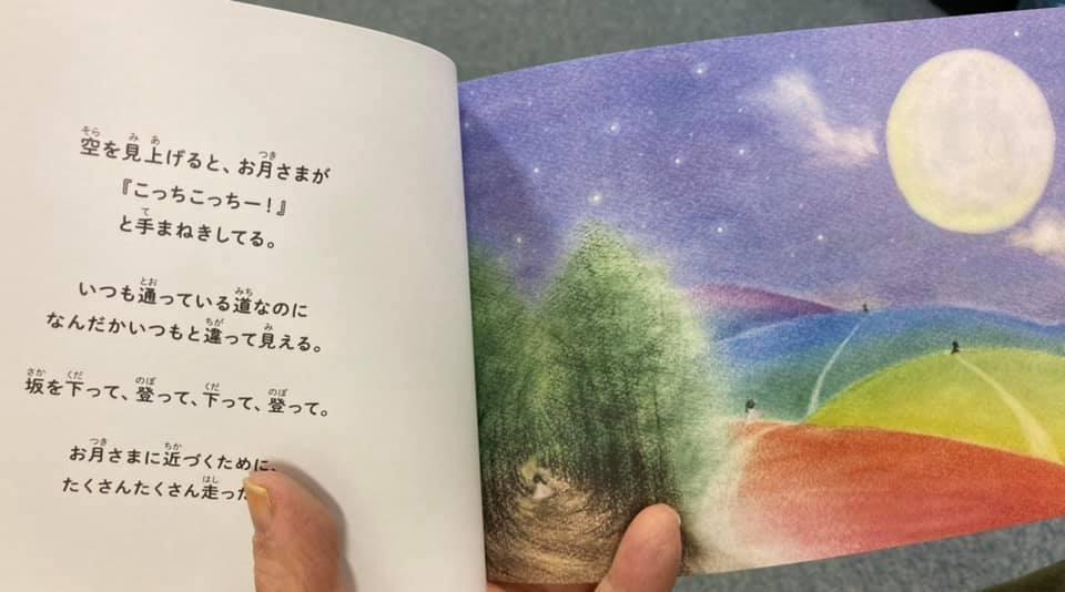 インストラクター佐藤さん絵本を描く_f0071893_11093342.jpg