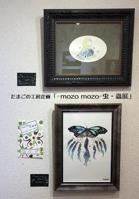 たまごの工房企画「-mozo mozo- 虫・蟲展」 その7_e0134502_16283780.jpg