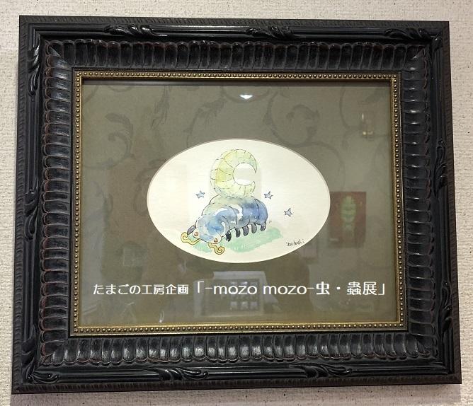 たまごの工房企画「-mozo mozo- 虫・蟲展」 その7_e0134502_16284610.jpg
