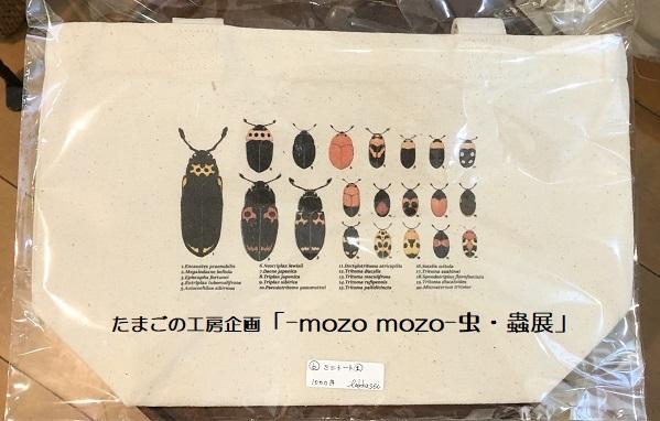 たまごの工房企画「-mozo mozo- 虫・蟲展」 その7_e0134502_16290675.jpg