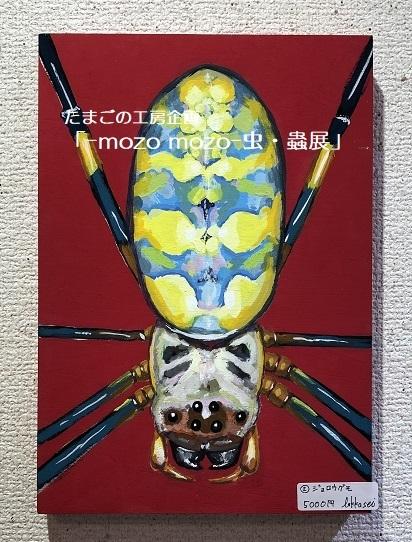 たまごの工房企画「-mozo mozo- 虫・蟲展」 その7_e0134502_16292552.jpg