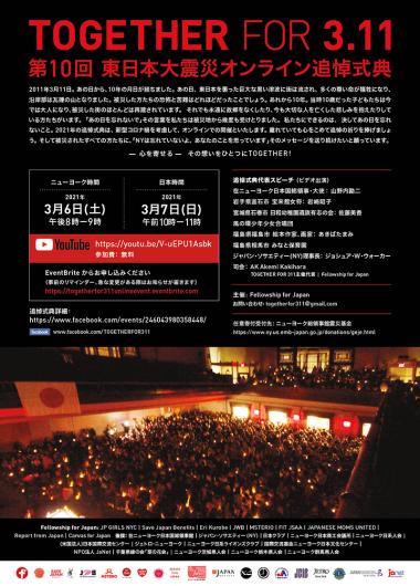 今年のニューヨークの3.11東日本大震災追悼式典は、YouTubeライブに!! 日本からもご覧いただけます!!_b0007805_04195244.jpg